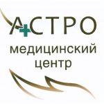 Медицинский центр АСТРО
