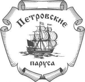 Петровские паруса