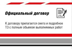 Официальный договор